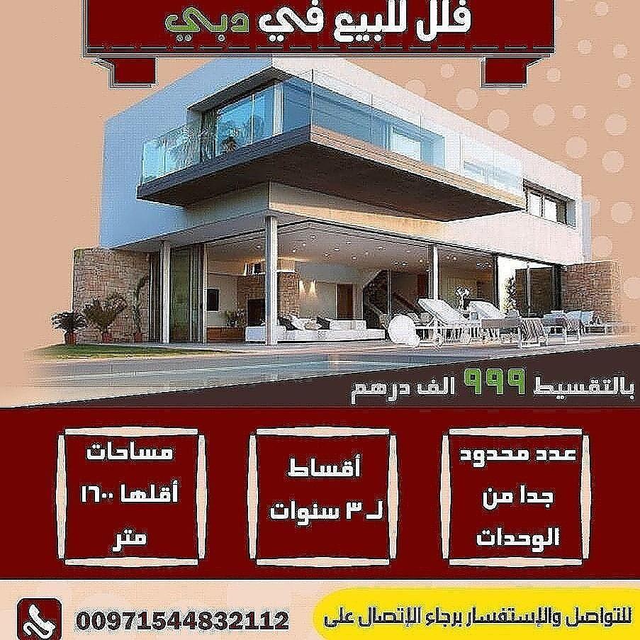 تملك فيلا في دبي بسعر شقة فيلا مكونة من ثلاث غرف نوع في دبى بسعر الف درهم فقط بالاقساط استلام عام مساحة الفيلا قدم يوج House Styles Mansions Dubai