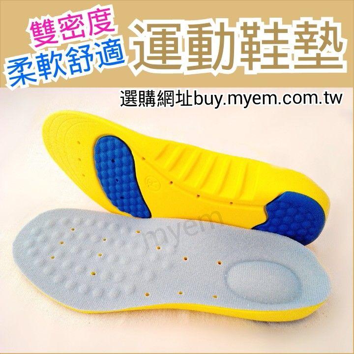 各類舒適鞋墊/增高鞋墊/足弓墊 立即選購 http://buy.myem.com.tw #インソール #靴の中敷き #鞋墊 #shoes #insoles #foot #feet #walking #running #sport #arch #增高鞋墊 #足弓墊 #矽膠鞋墊 #扁平足鞋墊 #增高鞋 #氣墊鞋墊 #乳膠鞋墊 #保健鞋墊 #活動鞋墊 #健康鞋墊 #吸震鞋墊 #腳臭 #除臭鞋墊 #真皮鞋墊 #高跟鞋鞋墊 #運動鞋墊 #止滑鞋墊 #牛皮鞋墊 #footcare