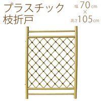 Japanese style door artificial bamboo fence plastic branch folding door width 2 shaku W60 × H100 cm / entrance fence door garden: PG-00165 …
