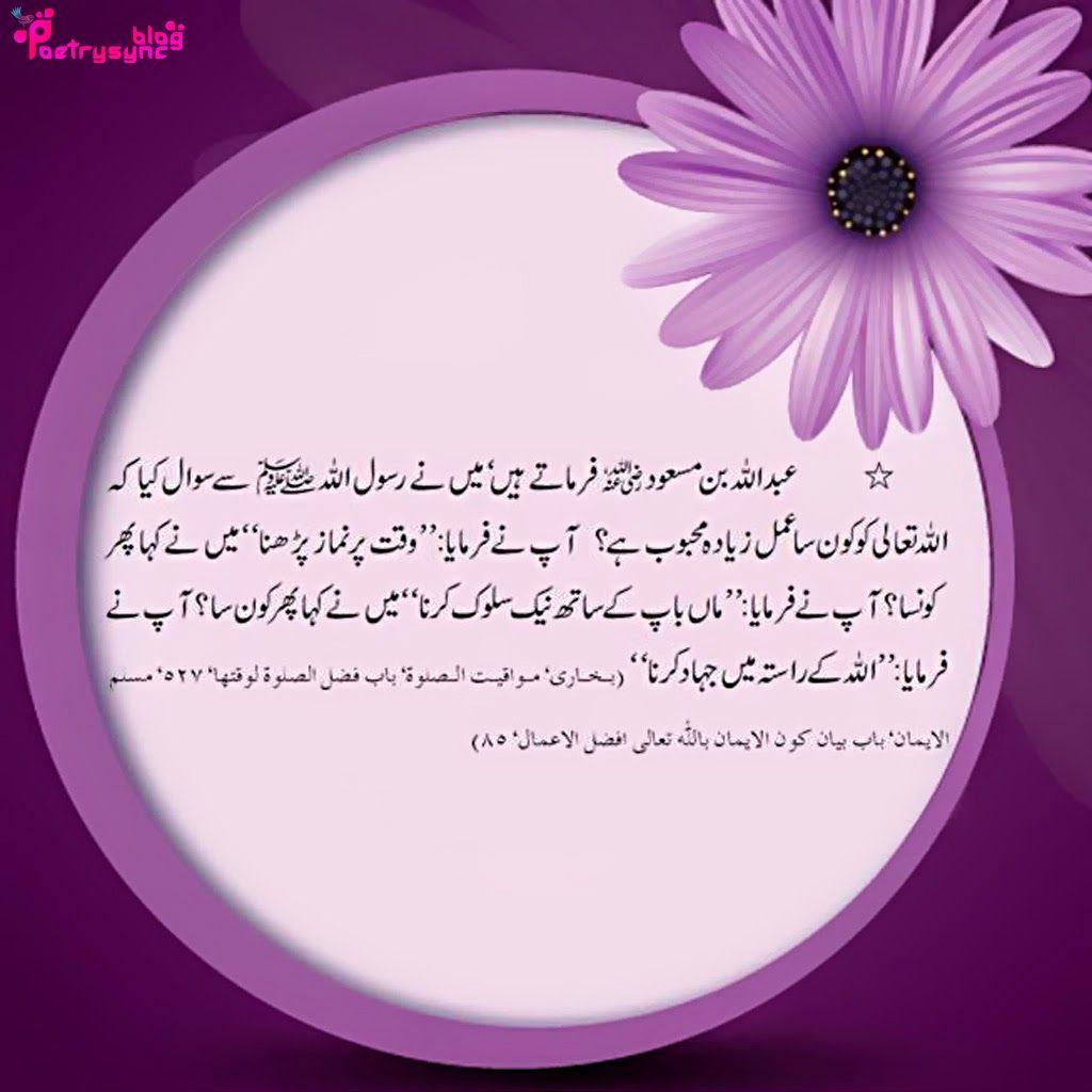 Poetry Aayat And Hadith Meaning In Urdu With Images Hadith True Words Urdu
