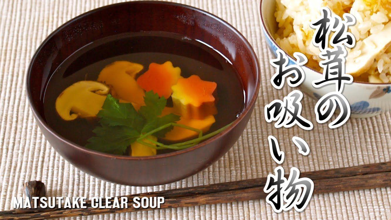 How to Make Matsutake Clear Soup (Pine Mushroom Osuimono Recipe) 松茸のお吸い物...