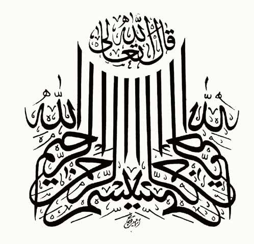 آرشيو طرح هاي بسم الله الرحمن الرحيم Art Foil Arabic Calligraphy