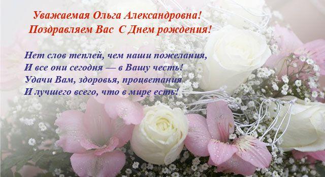 нужен красивое поздравление с днем рождения ольга владимировна заборов