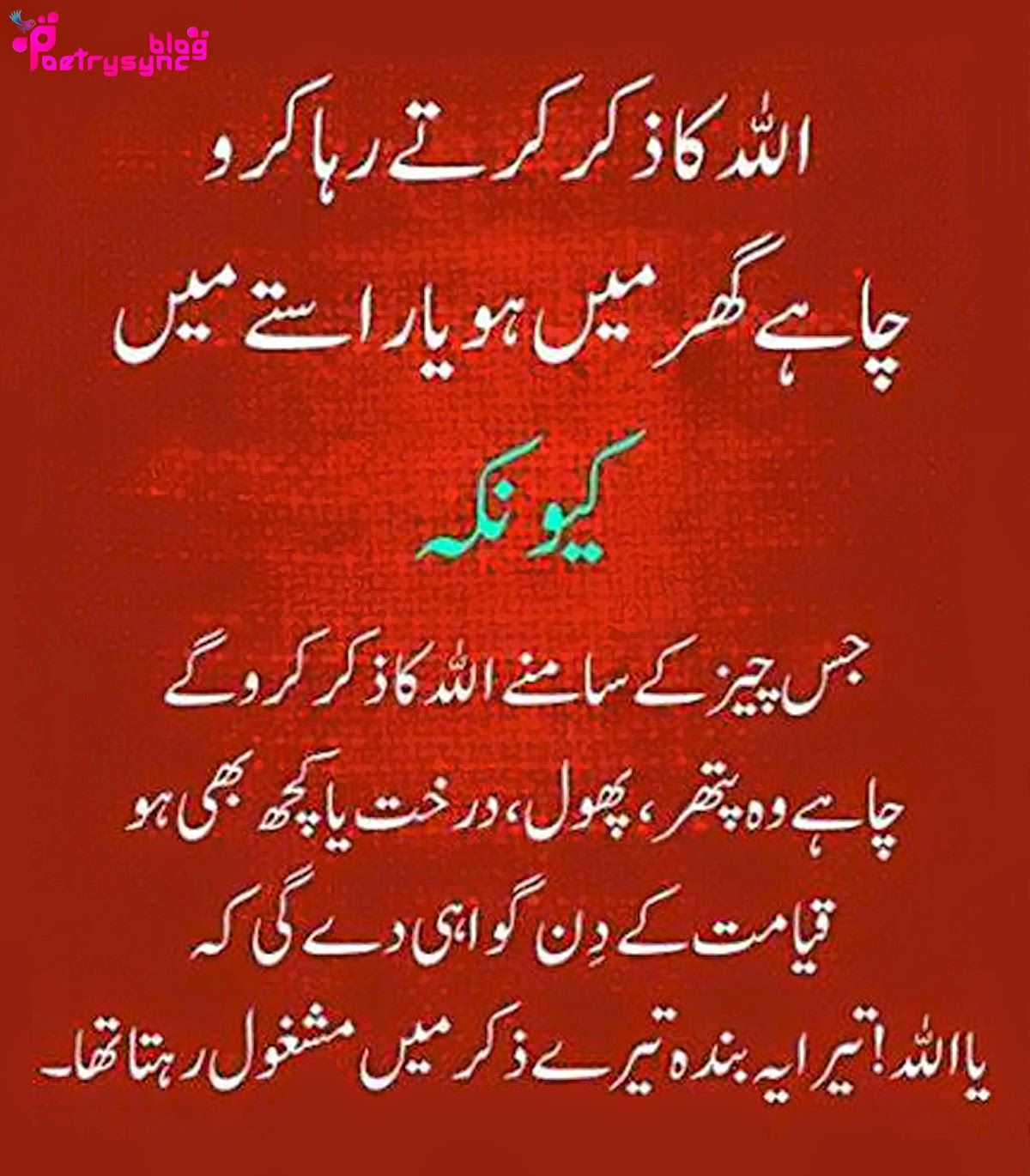 Islamic Quotes Hadees And Sayings Sms In Urdu With Pictures For