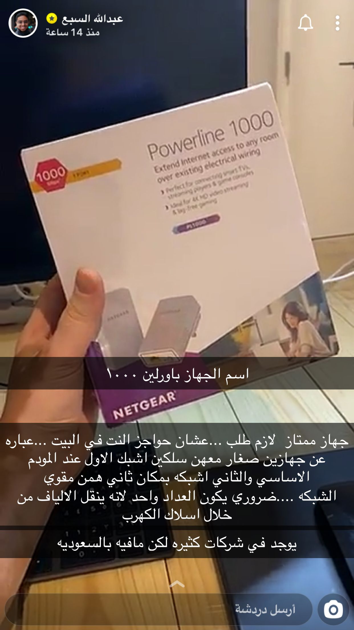 Pin By زينه On تقنيه Powerline Netgear Cards Against Humanity
