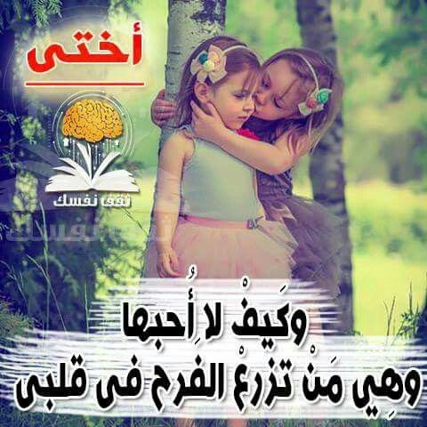 صور عن الصداقة معبرة Wonder Quotes Wisdom Quotes Life Love Words
