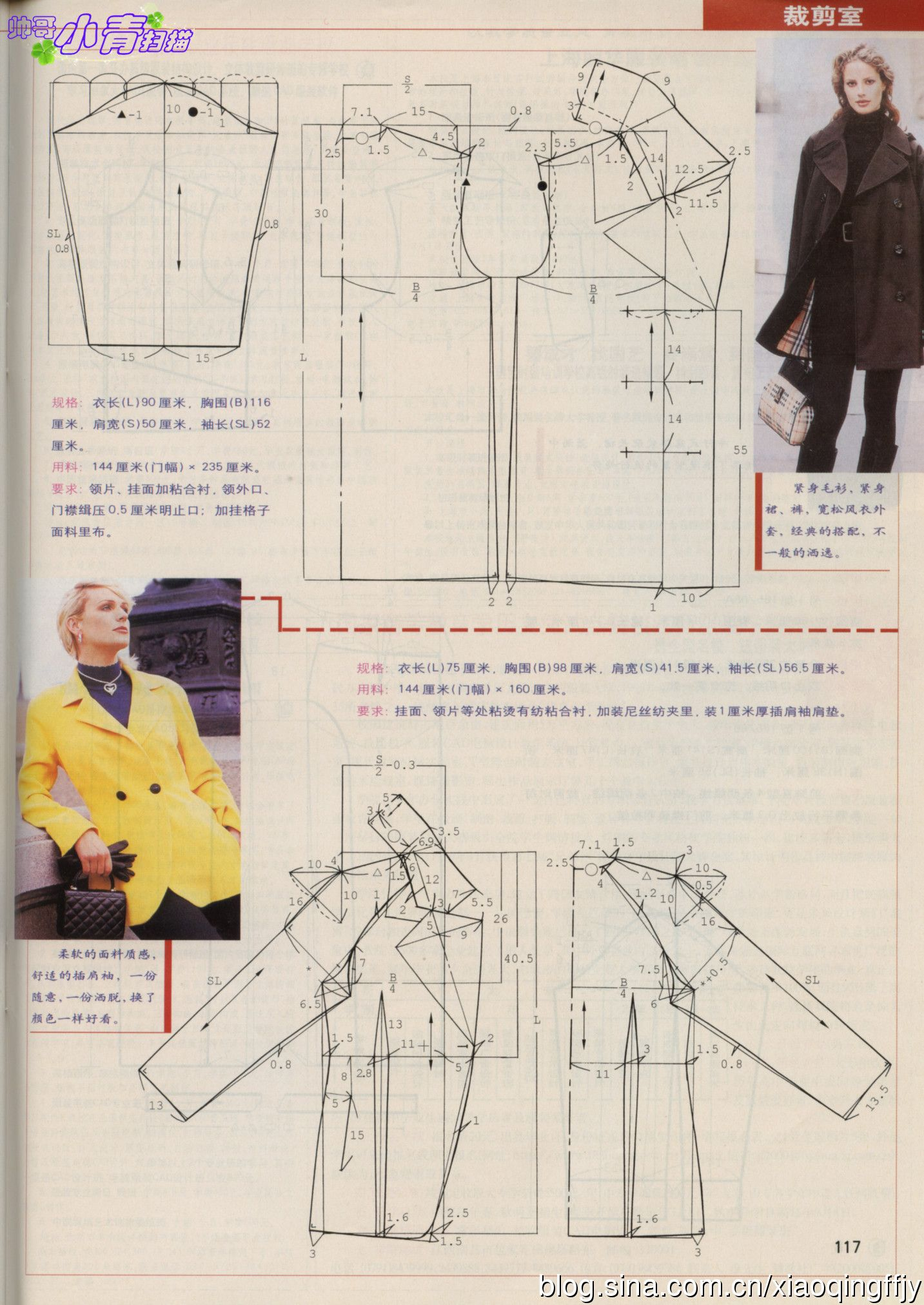 Coats , patterns instructions