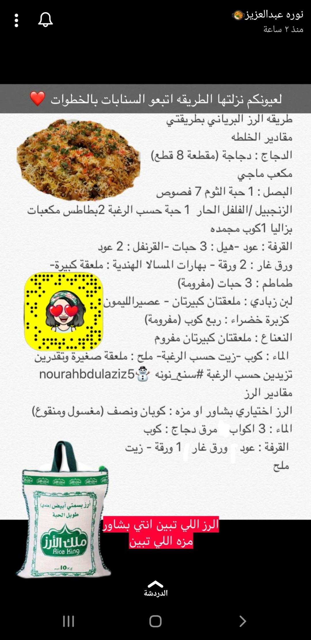Pin By Milaf On طبخات Cooking Food Recipies Food And Drink