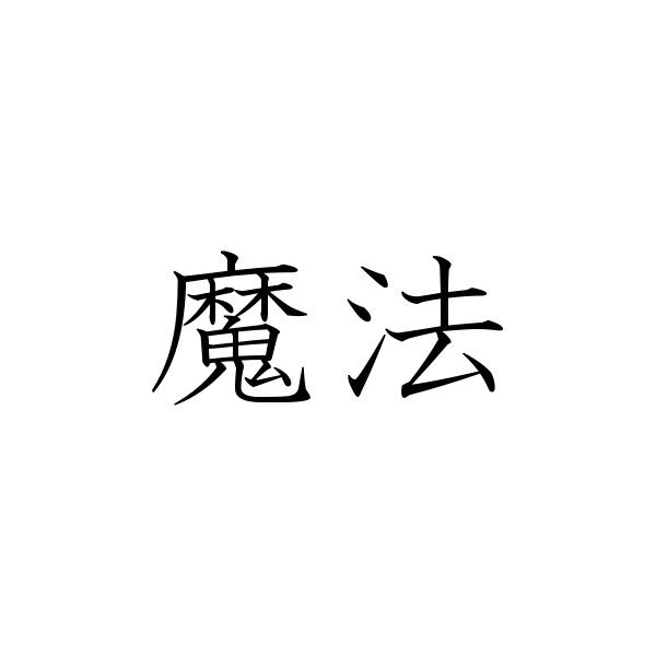 Japanese Symbol For Magic Liked On Polyvore Featuring Text