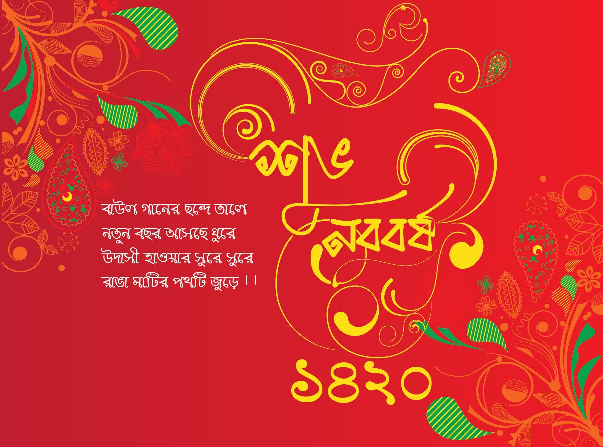 M K Design Bangla Noboborsho Card Cards Greeting Cards Design
