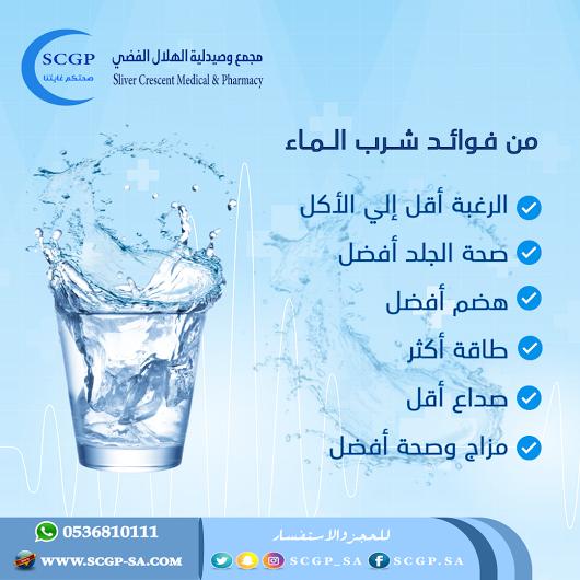 من فوائد شرب الماء الرغبة في الأكل أقل صحة الجلد أفضل الهضم أفضل طاقة أكثر صداع أقل مزاج وصحة أفضل مجمع الهلال الفضي الطبي العام ن Glassware Shot Glass Glass