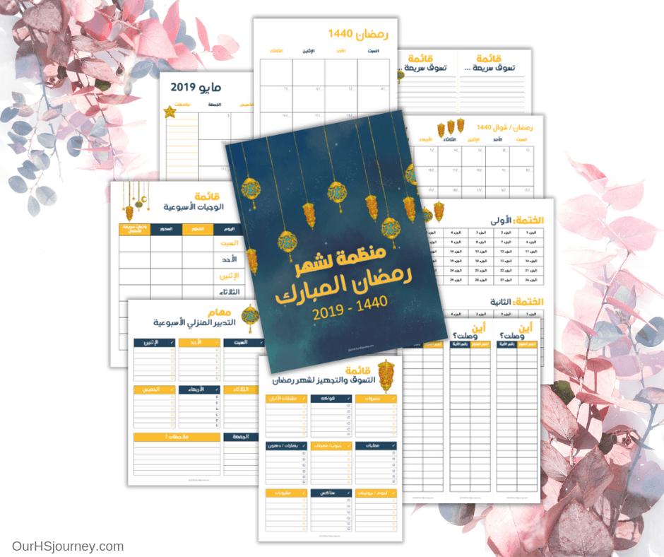 تقويم هجري لسنة 1441 باللغة العربية مجاني رحلة تعليمنا المنزلي Happy Planner Printables Happy Planner Printable Planner
