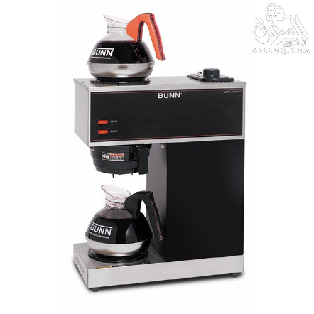 السوق الالكترونى مكينة القهوة الإمريكية Bunn Https T Co Rmxigv2cul للبيع سوق اﻷجهزة Coffee Maker Machine Coffee Brewer Bunn Coffee Maker