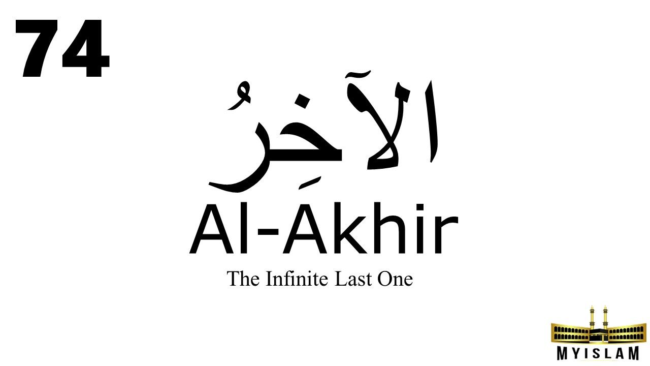 Al-Akhir - The Last, The One whose Existence is without an