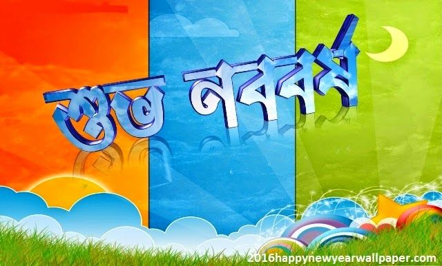 subho noboborsho greetings ecards for facebook subho noboborsho greetings ecards for facebook whattsapp holidays wallpapers images m4hsunfo