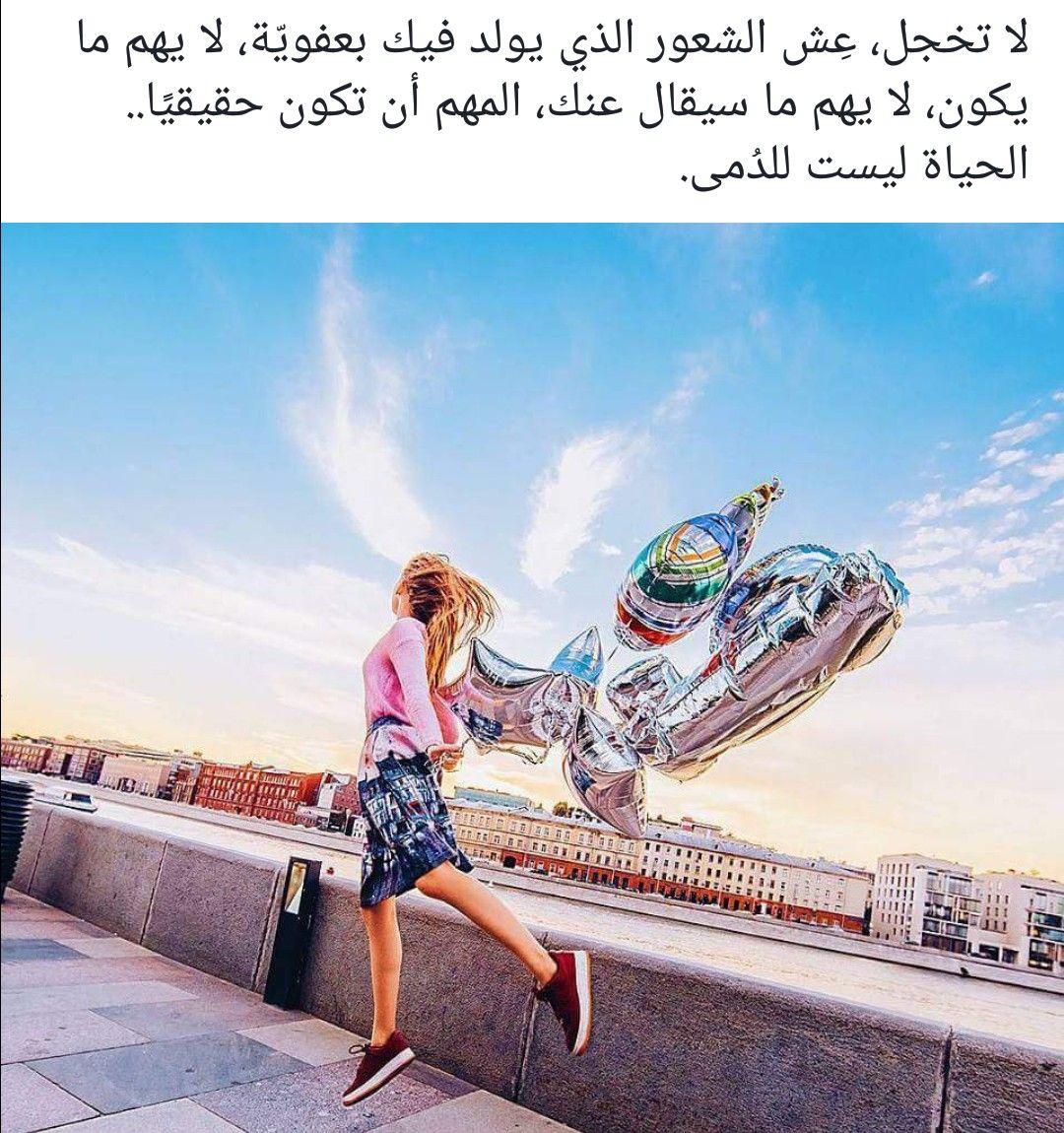 Pin By L Vely K On ك م Cover Photo Quotes Arabic Quotes Arabic Funny