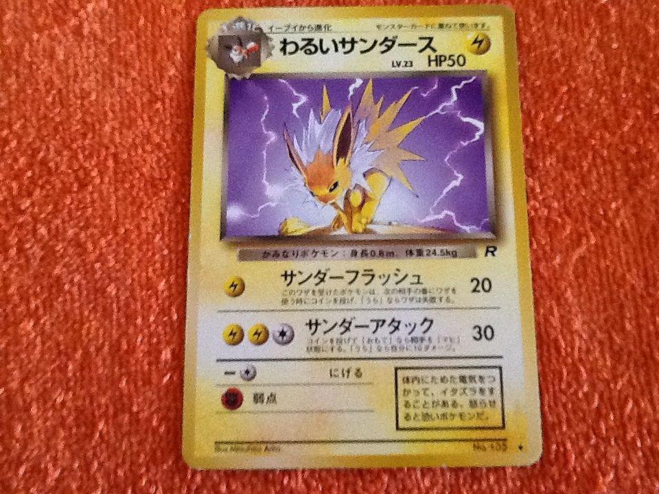 Card 135 cards baseball cards pokemon