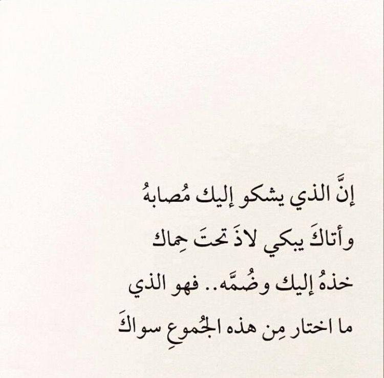 شعر عربي فصيح الحب غزل الغزل Spirit Quotes Words Quotes Islamic Love Quotes