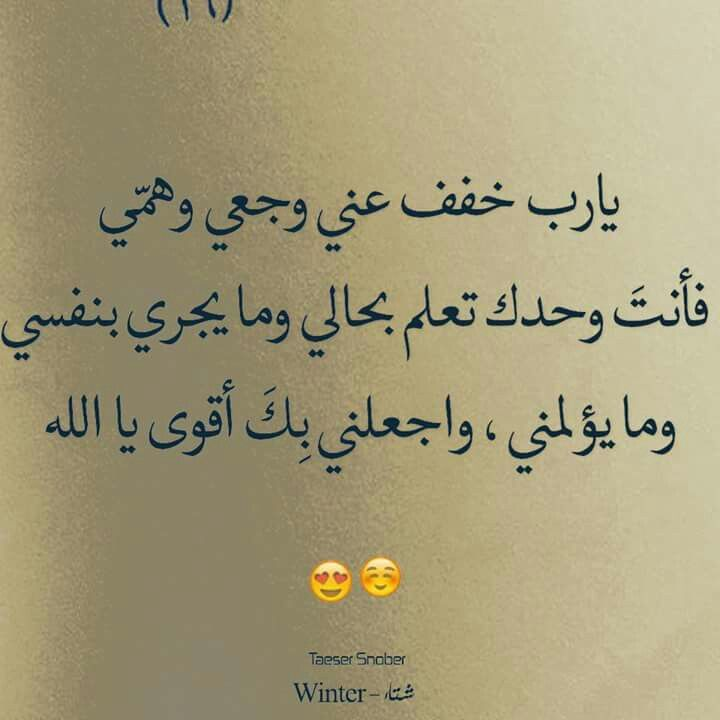 Pin By سيدة الالقاب On مقولات Quotations Arabic Calligraphy Arabic