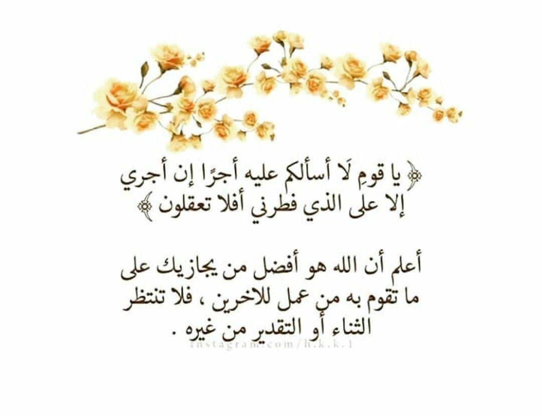 أدع بهذه الأدعية في الأيام الفضيلة رمضان2018 ليلة القدر Arabic Quotes Quotes Arabic Calligraphy