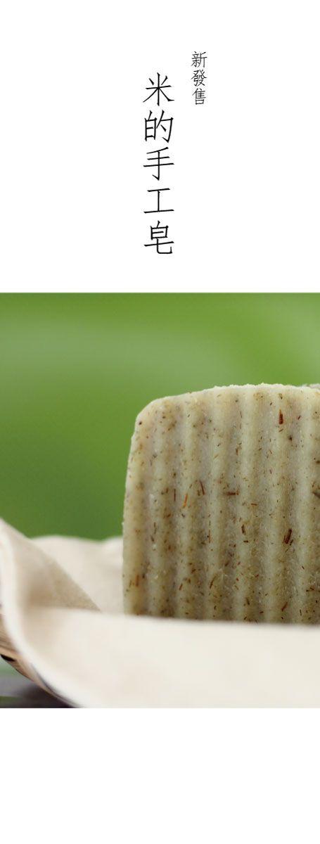Handmade rice soap.. :))) Estimate release date: 2013.10.25