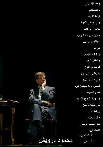 محمود درويش Arabic Quotes Words Quotations