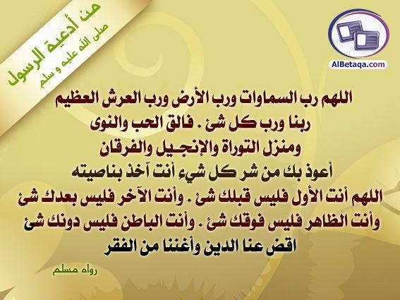 من أدعية الرسول صلى الله عليه وسلم Ahadith Peace