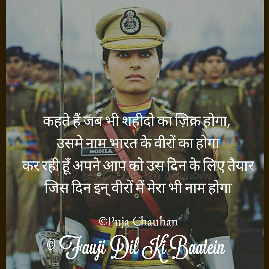 Rashikaprajapat@gmail.com | Indian army quotes, Army quotes ...
