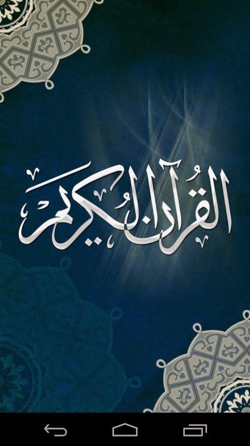 تحميل برنامج القرآن الكريم كامل للاندرويد مجانا Quran Android تنزيل Download