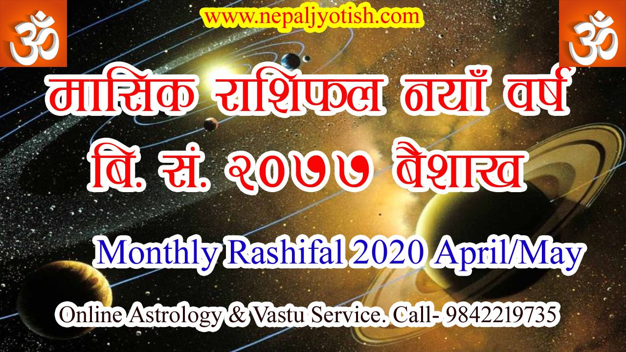 monthly rashifal baisakh 2077 BS in 2020 Astrology