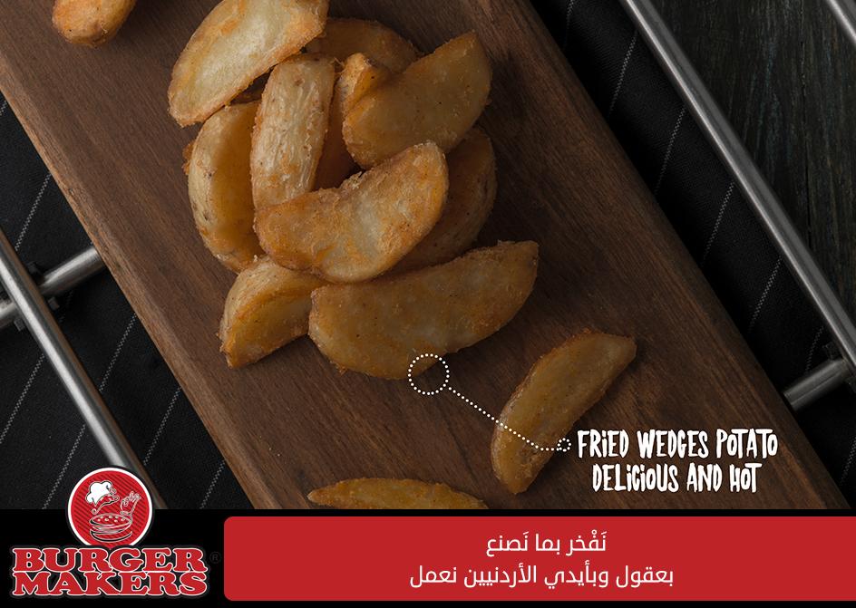 بطاطا ودجز Fried Wedges حجم M السعر 1 50 حجم L السعر 2 00 Burger Maker Delicious Burger
