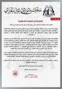 شورى ثوار بنغازي يؤكد سيطرته على معسكرات الصاعقة أخبار ليبيا 24 Personalized Items Person