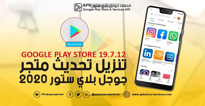 تحميل متجر جوجل بلاي ستور 2020 تنزيل Google Play Store 19 7 12 للموبايل Google Play Store Google Play Google