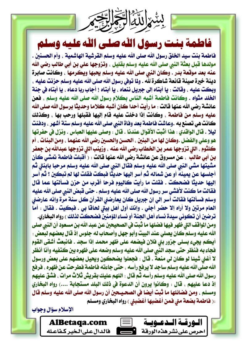 فاطمه بنت الرسول صلى الله علية وسلم Learn Islam Quotes Islamic Quotes