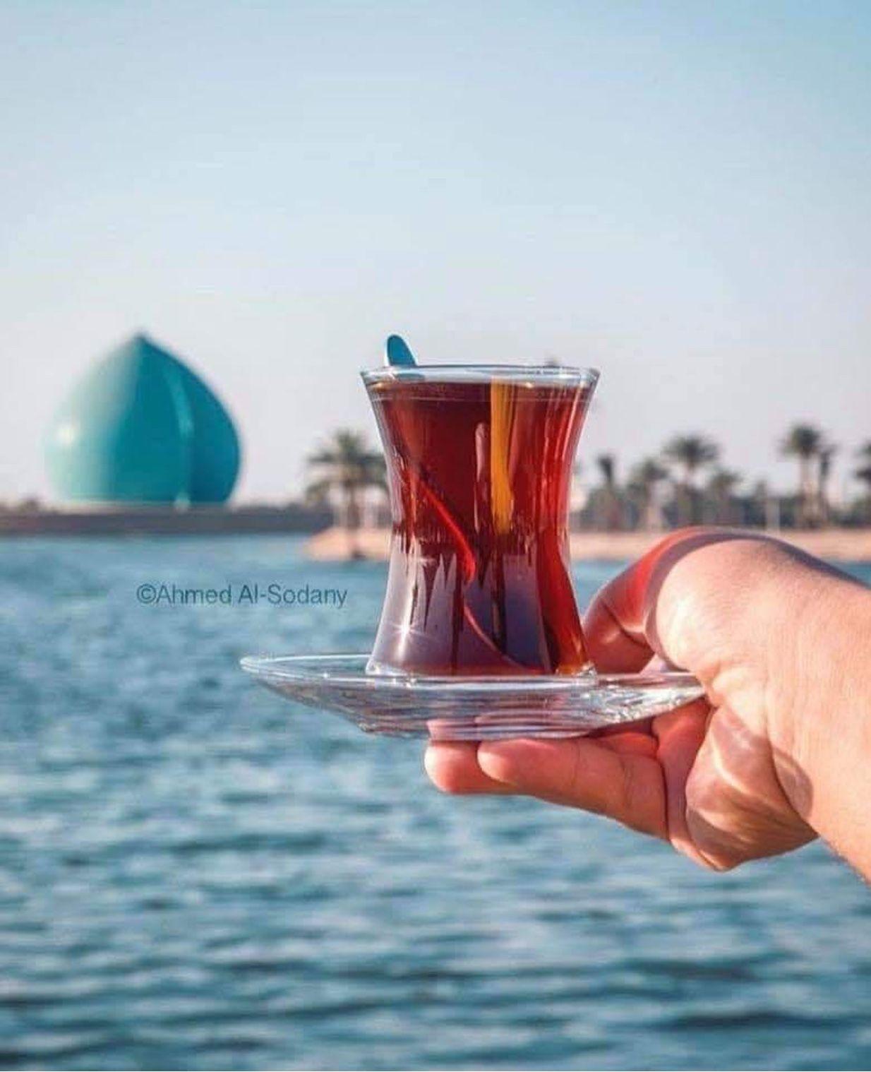 لم يدر ما لذة الدنيا وبهجتها من لم يكن من كؤوس الشاي قد شربا فهي المريحة للأحزان قاطبة ناهيك إذ لونها قد شاكل الذهبا مااطيب الشاي Baghdad Iraq Baghdad Iraq