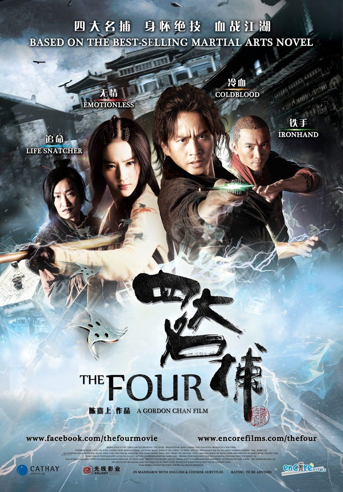 The Four 3 Action Movies 2015 Full English Subtitles Hd Martial Arts Movies Action Movies Action Movies 2015