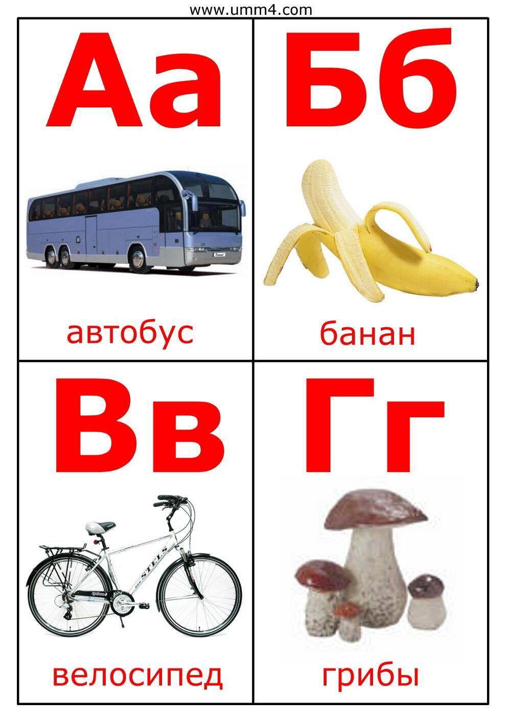 Русский алфавит карточки. Учим буквы. Азбука. Скачать ...