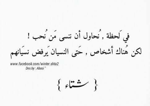 حتى النسيان يرفض نسيانهم Calligraphy Arabic Calligraphy Arabic