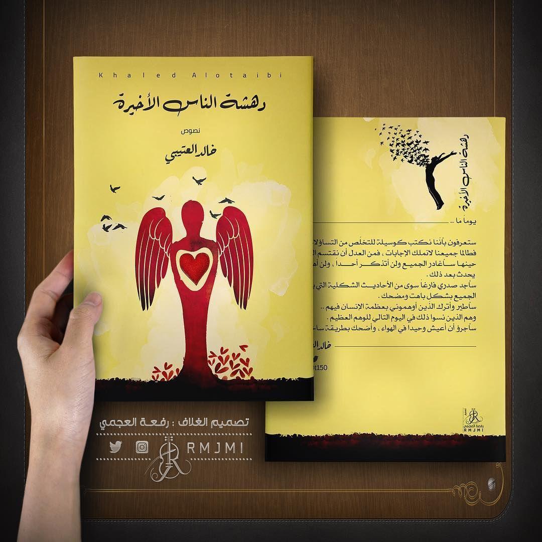 تصميمي غلاف كتاب دهشة الناس الأخيرة لـ خالد العتيبي التصميم دمج وبشكل رسم الكتاب صادر من دار تشكيل Book Cover Cover Art