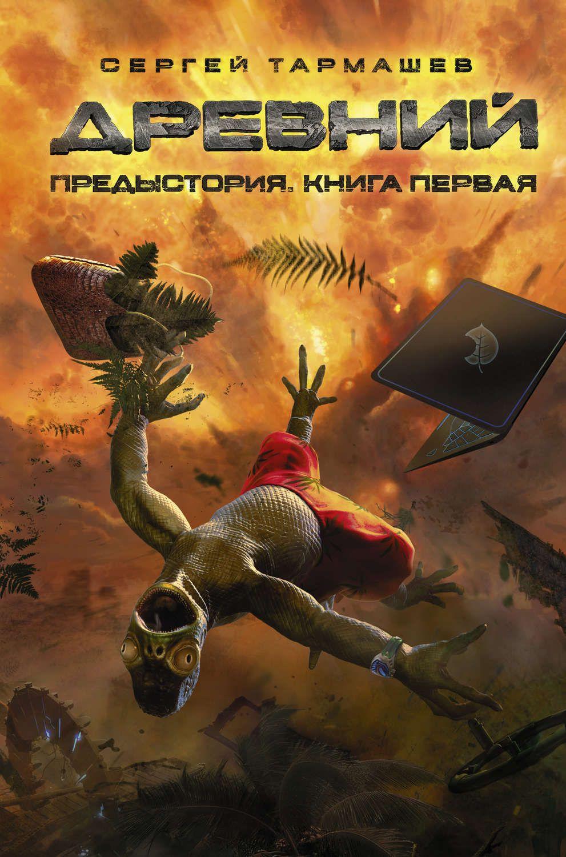 Тармашев скачать все книги