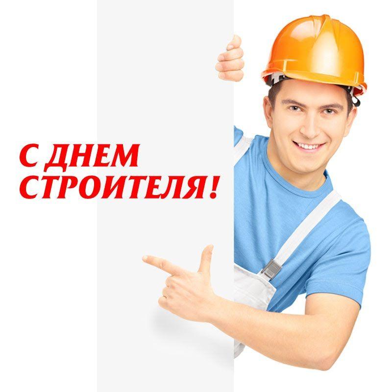 Поздравления днем, день строителя картинки фото