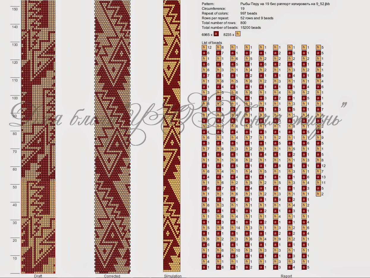 схема плетения браслета бисер ткачество этника