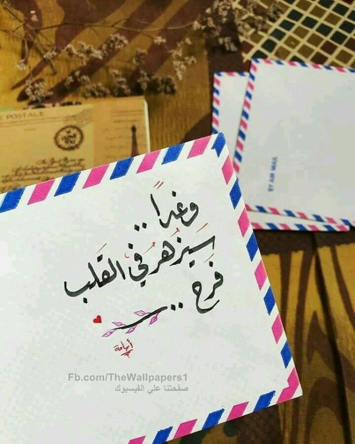 وغدا سيزهر في القلب فرح Inspiring Quotes About Life Words Islamic Quotes