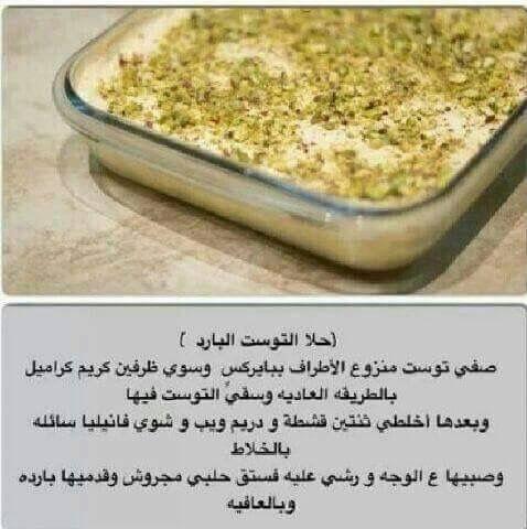 Pin By Amal On وصفات طعام بسيطة Food Recipes Cold Desserts