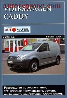 volkswagen caddy 2003 2008 repair maintenance and operation of the rh pinterest com vw caddy service manual volkswagen caddy owners manual pdf