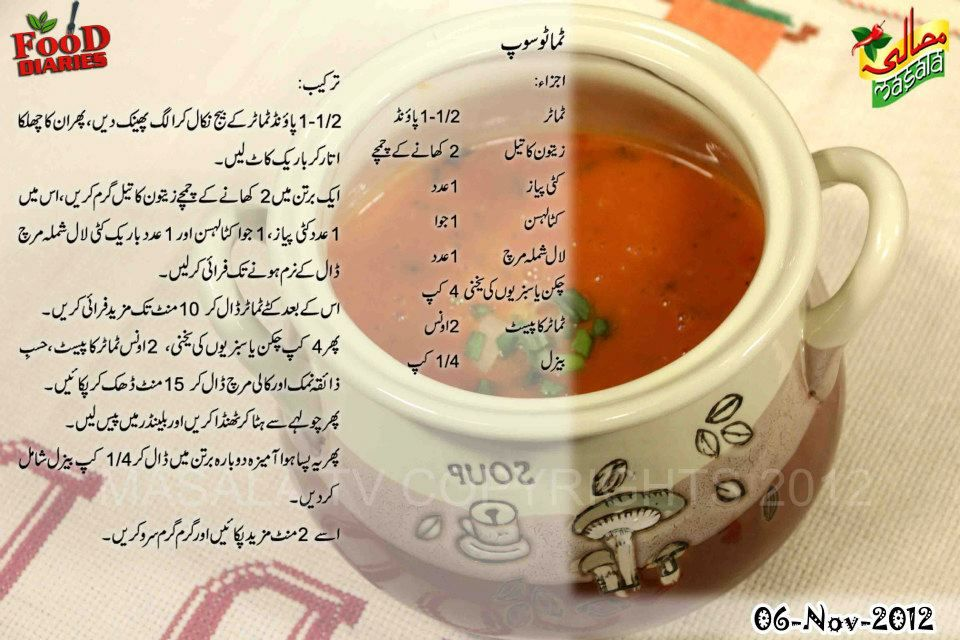 Tomato Soup Spice Recipes Cooking Recipes Soup Recipes