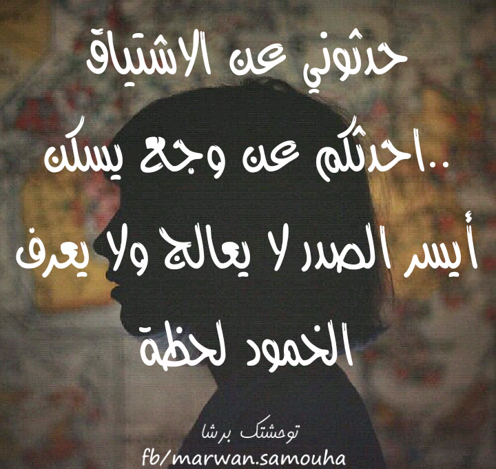 Everypost Arabic Words Words Arabic Quotes