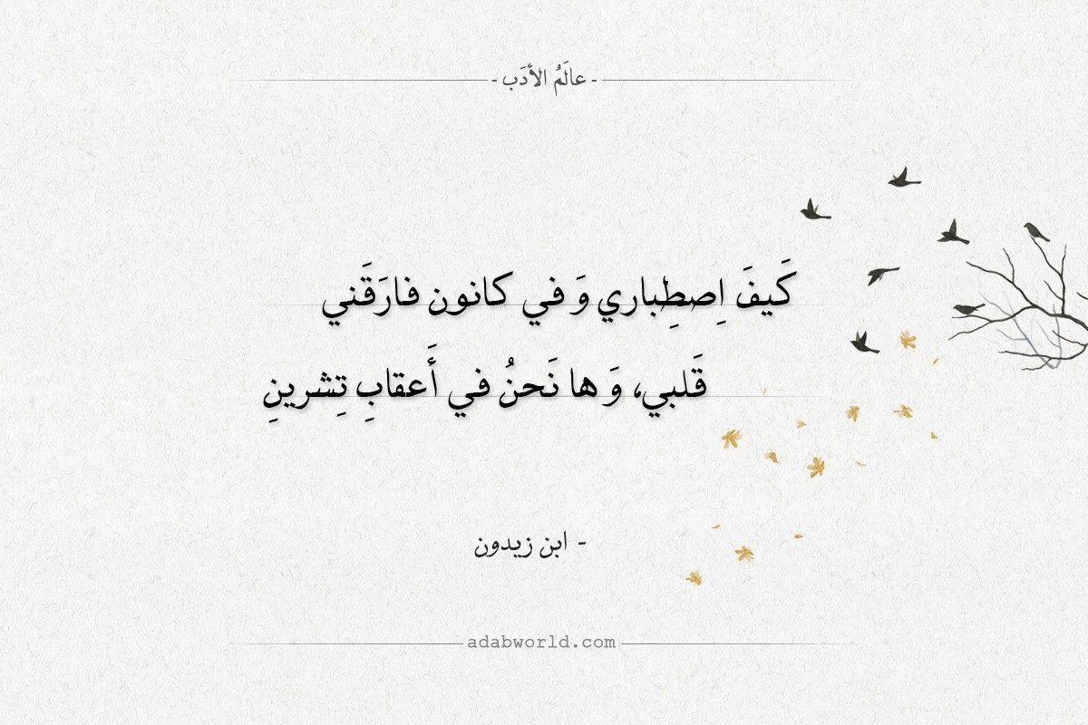 شعر ابن زيدون كيف اصطباري وفي كانون فارقني عالم الأدب Arabic Quotes Quotes Arabic