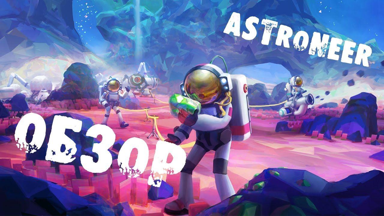 Astroneer. Обзор игры (Первый взгляд) Bubble games