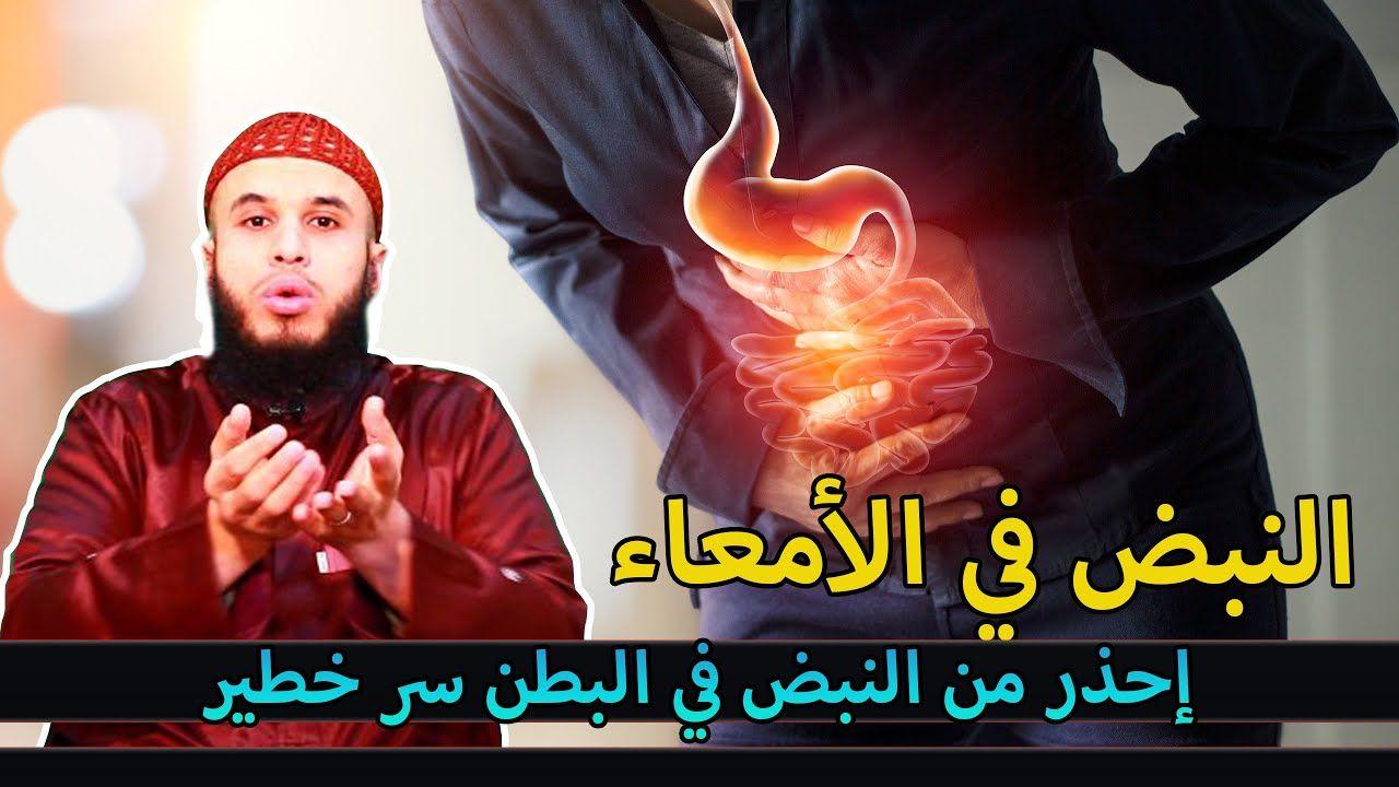 إحذر أن تكون لديك هذه الأعراض في البطن وتخسر الملايين Broderie Et Couture Confiance En Soi Doua Islam